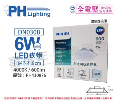 【PHILIPS飛利浦】LED DN030B 6W 4000K 自然光 全電壓 9cm 崁燈 (8折)