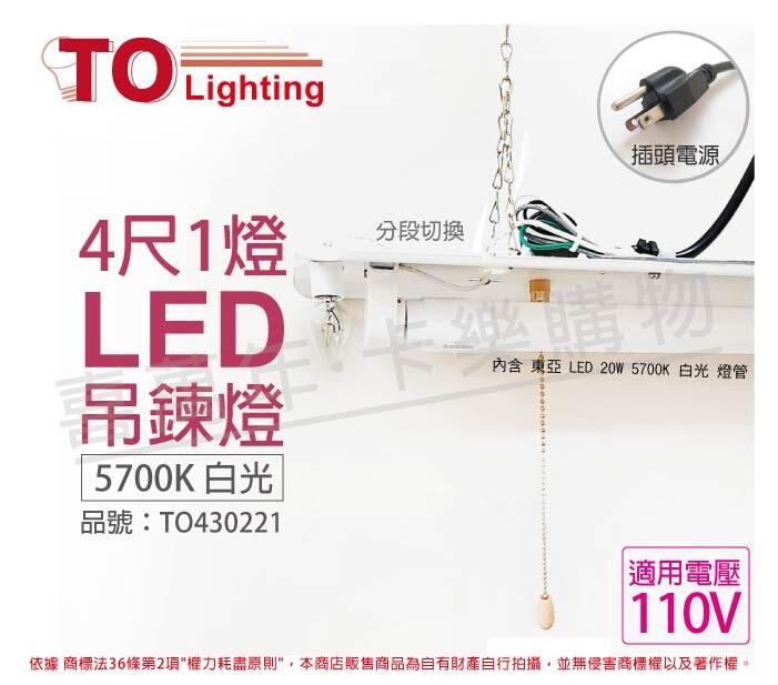 toa東亞ltr-4132t-a1 led 20w 4尺1燈 白光 110v 吊練燈