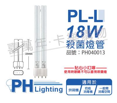 【PHILIPS飛利浦】飛利浦 TUV 18W PL-L UVC 殺菌燈管 (8.3折)