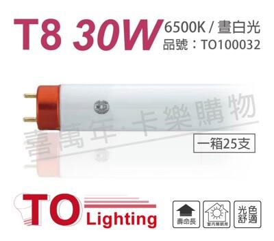 【TOA東亞】FL30D-EX/29 T8 30W 6500K 白光 太陽神 T8日光燈管(箱) (5.3折)