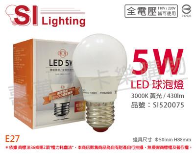 旭光led 5w 3000k 黃光 e27 全電壓 球泡燈 (3.8折)