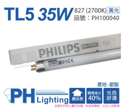philips飛利浦tl5 35w / 827 燈泡色 三波長t5日光燈管 歐洲製(箱) (9.7折)