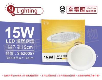 旭光led 15w 3000k 黃光 全電壓 15cm 漢堡崁燈 (7.7折)