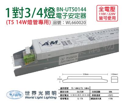 【WORLD LIGHT世界光】BN-UT50144 T5 14W 4燈/3燈 全電壓 預熱 安定器 (9.5折)