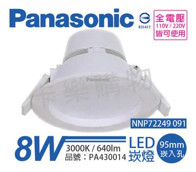 panasonic國際牌nnp72249091 led 8w 3000k 黃光 9.5cm 崁燈 (5.9折)