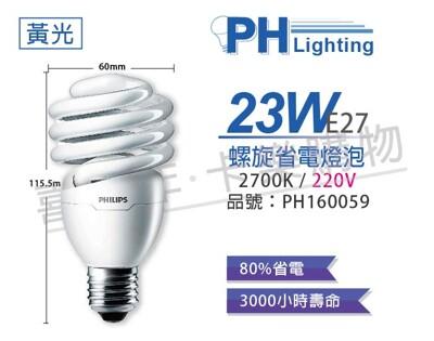 【PHILIPS飛利浦】23W 220V 827 黃光 E27 螺旋 麗晶 省電燈泡 (8.5折)