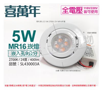 【喜萬年】LED 5W 2700K 黃光 全電壓 白殼 可調式 9cm 崁燈(飛利浦光源) (9折)