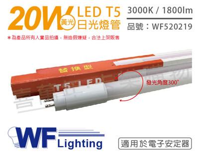 【舞光】LED 20W 3000K 黃光 4尺 T5 日光燈管 玻璃管 適用於電子安定器 (6.9折)