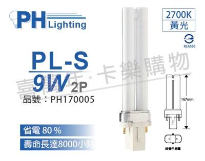 【PHILIPS飛利浦】PL-S 9W 827 黃光 2P (6.2折)
