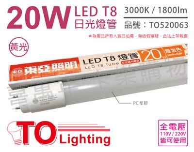 toa東亞ltu010-20aal led t8 20w 4呎 3000k黃光 全電壓 日光燈管 (7.4折)