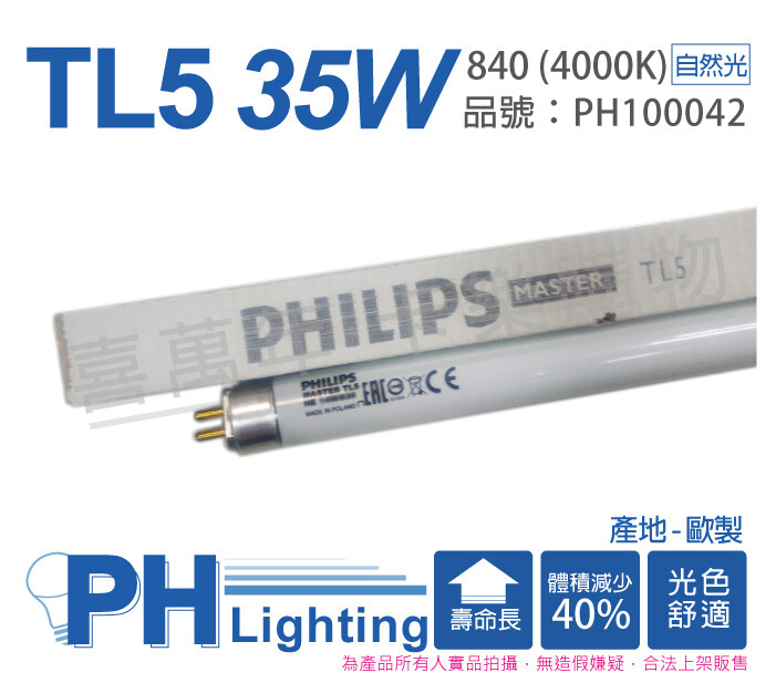 philips飛利浦tl5 35w / 840 冷白光 三波長t5日光燈管 歐洲製(箱)