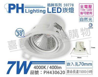 【PHILIPS飛利浦】LED 59778 皓眸 7W 4000K 自然光 全電壓 7cm 崁燈 (7.5折)