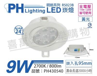 【PHILIPS飛利浦】LED RS023B 9W 2700K 24度 黃光 9.5cm 崁燈 (7.3折)