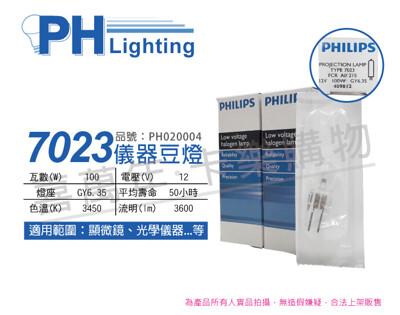 【PHILIPS飛利浦】7023 12V 100W G6.35 FCR 特殊儀器豆燈 (6.2折)