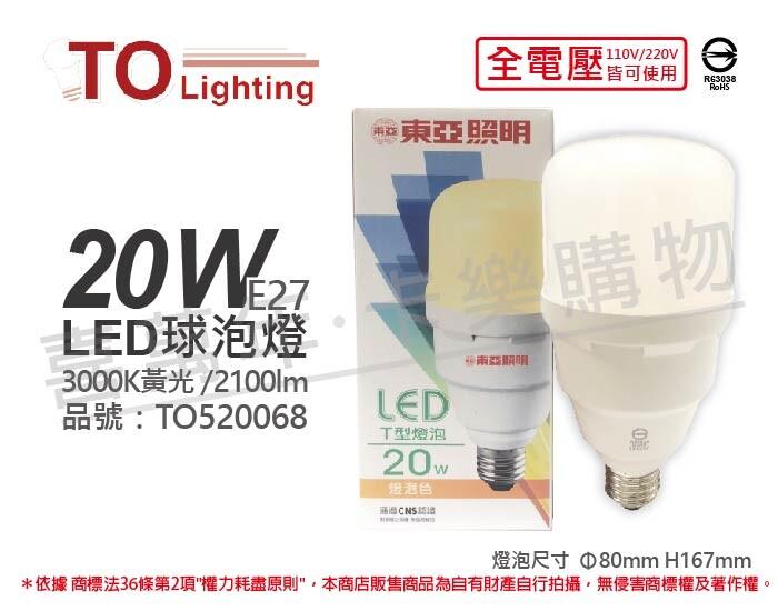 toa東亞lla031t-20aal led 20w 3000k 黃光 e27 全電壓 大球泡燈