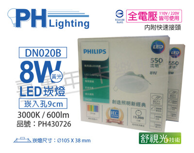 【PHILIPS飛利浦】LED DN020B 8W 3000K 黃光 全電壓 9cm 崁燈 (7.4折)
