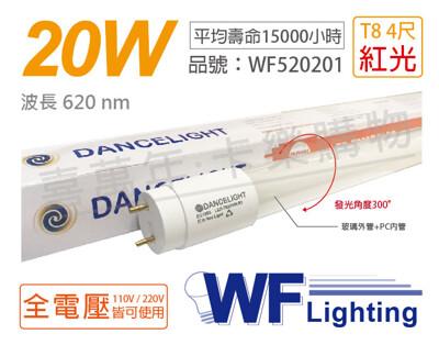 【舞光】LED T8 20W 紅光 全電壓 4尺 色管 日光燈管 (6.7折)