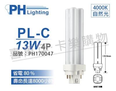 【PHILIPS飛利浦】PL-C 13W 840 自然光 4P (8.7折)