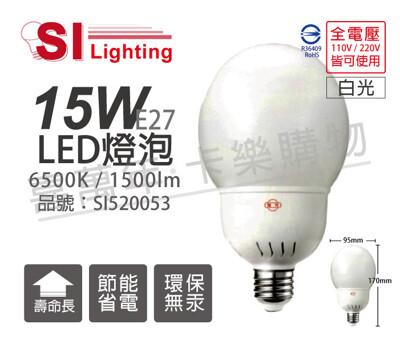 【旭光】LED 15W 6500K 白光 E27 全電壓 龍珠燈泡 球型燈泡 (7.5折)