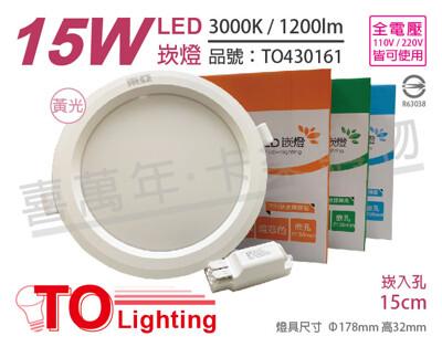 【TOA東亞】LDL152-15AAL/H LED 15W 3000K 黃光 全電壓 15cm 崁燈 (8.1折)