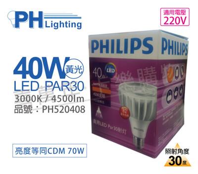 【PHILIPS飛利浦】LED PAR30 40W 30度 3000K 黃光 220V E27 燈泡 (8.8折)