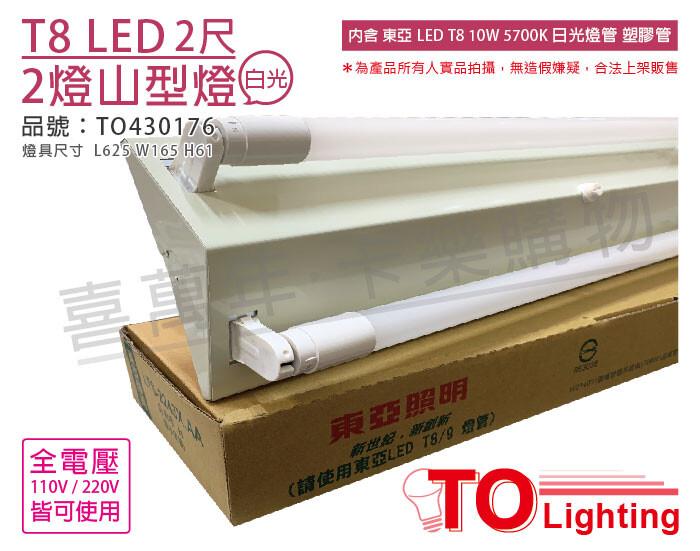 toa東亞lts2243xea led 10w 2尺 2燈 5700k 白光 全電壓 山型日光燈