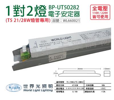 【WORLD LIGHT世界光】BP-UT50282 T5 21W 28W 2燈 全電壓 預熱安定器 (9.5折)