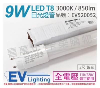 everlight億光led t8 9w 830 黃光 2尺 全電壓 日光燈管 (1.7折)