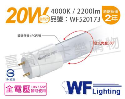 【舞光】LED 20W 4000K 自然光 全電壓 4尺 T8日光燈管 玻璃管 (4.8折)