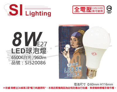 旭光led 8w 6500k 白光 e27 全電壓 球泡燈 (5.7折)