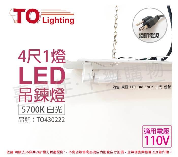 toa東亞ltr-4131t-a1 led 20w 4尺1燈 白光 110v 吊練燈