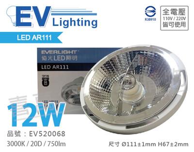 everlight億光led 12w 3000k 黃光 20度 全電壓 ar111 燈泡 (7.7折)