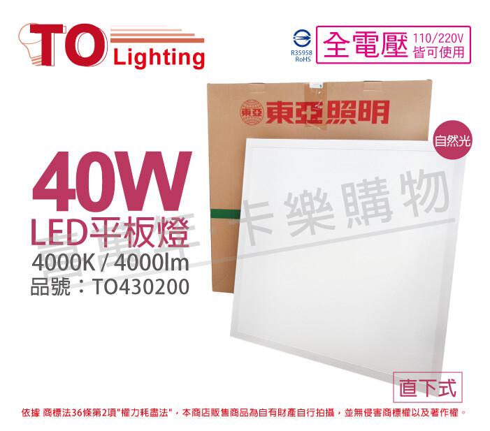 toa東亞lpt-2405ew 40w 4000k 自然光 全電壓 led 直下式 平板燈 光板