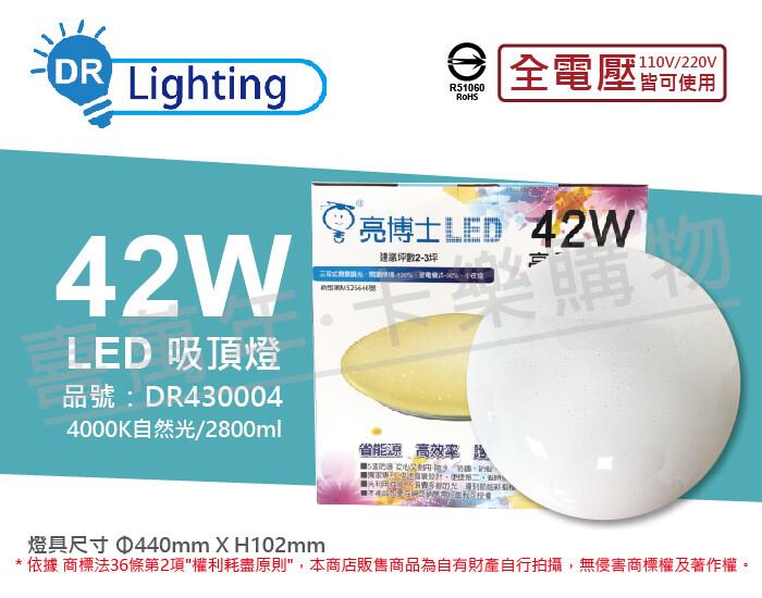亮博士led 42w 4000k 自然光 全電壓 亮麗星空 壁切三段可調光 吸頂燈