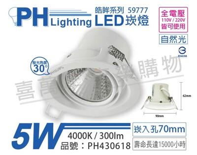 【PHILIPS飛利浦】LED 59777 皓眸 5W 4000K 自然光 全電壓 7cm 崁燈 (8.8折)
