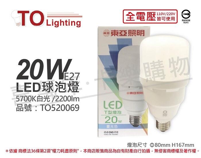 toa東亞lla031t-20aad led 20w 5700k 白光 e27 全電壓 大球泡燈