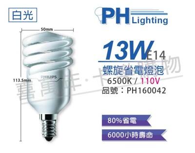 【PHILIPS飛利浦】13W 110V 865 白光 E14 螺旋 麗晶 省電燈泡 (6.5折)