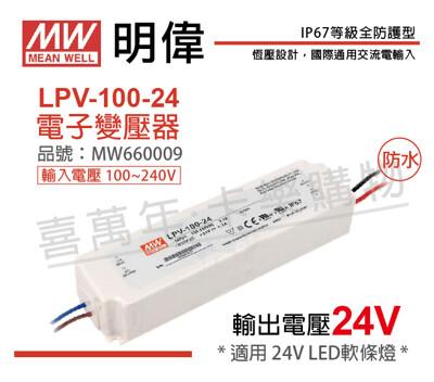 【MW明緯】LPV-100-24 100W IP67 全電壓 防水 24V變壓器 (9折)
