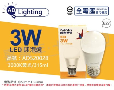 adata威剛照明led 3w 3000k 黃光 e27 全電壓 球泡燈 (6.7折)