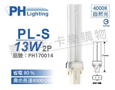 【PHILIPS飛利浦】PL-S 13W 840 自然光 2P (8折)