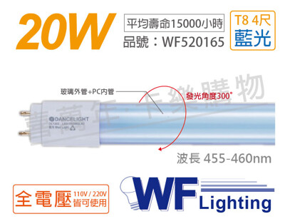 【舞光】LED T8 20W 藍光 全電壓 4尺 色管 日光燈管 (5.9折)