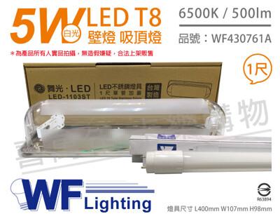 【舞光】LED-1103ST T8 5W 865 1尺 加蓋 LED 專用燈具 壁燈 吸頂燈 (9.5折)