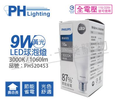 philips飛利浦led 9w e27 3000k 全電壓 黃光 易省 球泡燈 (5.7折)