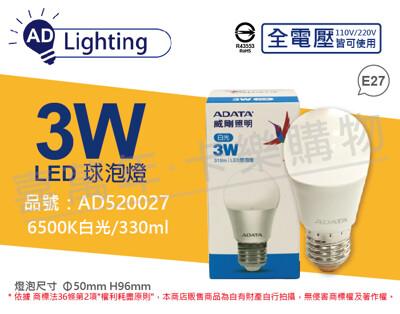 adata威剛照明led 3w 6500k 白光 e27 全電壓 球泡燈 (6.7折)