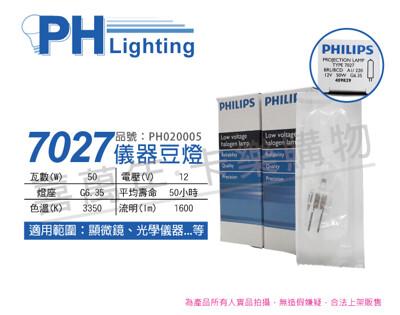 【PHILIPS飛利浦】7027 12V 50W G6.35 BRL/BCD 特殊儀器豆燈 (5.5折)