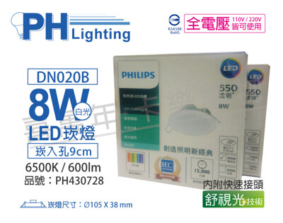 【PHILIPS飛利浦】LED DN020B 8W 6500K 白光 全電壓 9cm 崁燈 (7.4折)