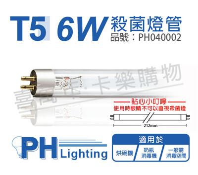 【PHILIPS飛利浦】TUV 6W G6 UVC T5殺菌燈管 (8.4折)