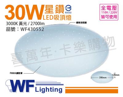 舞光led 30w 3000k 黃光 全電壓 星鑽 吸頂燈 (6.9折)