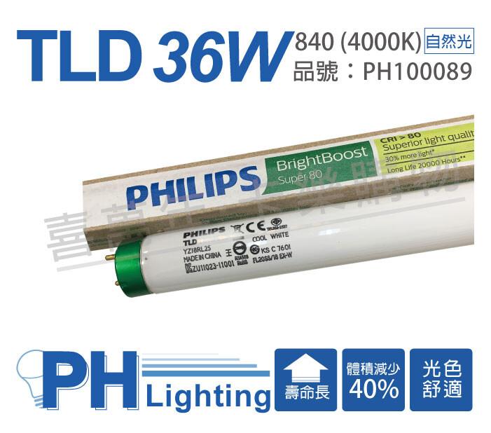 philips飛利浦tld 36w 840 冷白光 三波長t8日光燈管(箱)