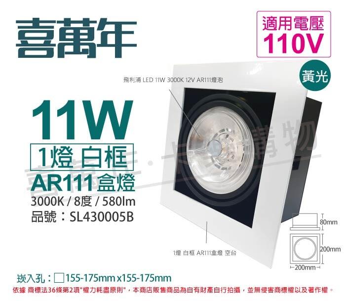 喜萬年led 11w 1燈 黃光 8度 110v ar111 可調光 白框盒燈(飛利浦光源)